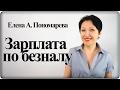 В каком порядке получать зарплату и на какой счет - решает работник!  Елена А. Пономарева