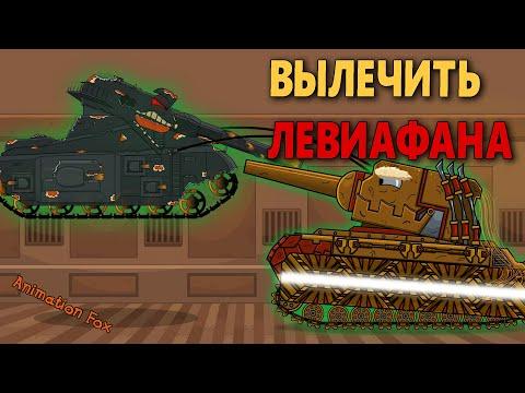 Вылечить Левиафана - Мультфильмы про Танки - Видео онлайн