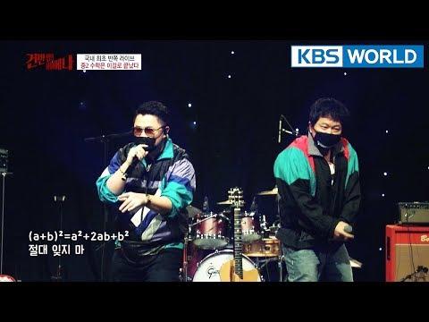 """The King Of Math"" By Hyungdon And Defconn [Hyena On The Keyboard/ 2018.04.04]"