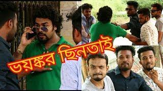 ভয়ঙ্কর ছিনতাই | Voyonkor Sintai | Goromkale Bangali 3 | New Bangla Funny Video | Naim Khan Therex