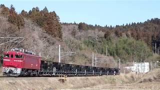 東北本線 ED75形+ホキ800形 配8548レ 一ノ関~有壁 2019年1月11日