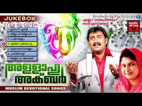 അള്ളാഹു അക്ബർ | Mappila Pattukal Old Is Gold | Kannur Shareef Rahna Malayalam Mappila Songs Jukebox