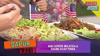 Dapur Kalut: Nasi Goreng Malaysia & Daging Kicap Purba | Borak Kopitiam (25 Ogos 2019)