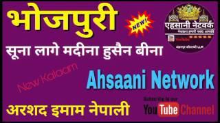 सूना लागे मदीना हुसैन बिना by Arshad imaam Nepali new bojpuri naat 2017