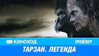 Тарзан. Легенда (2016) — Русский трейлер