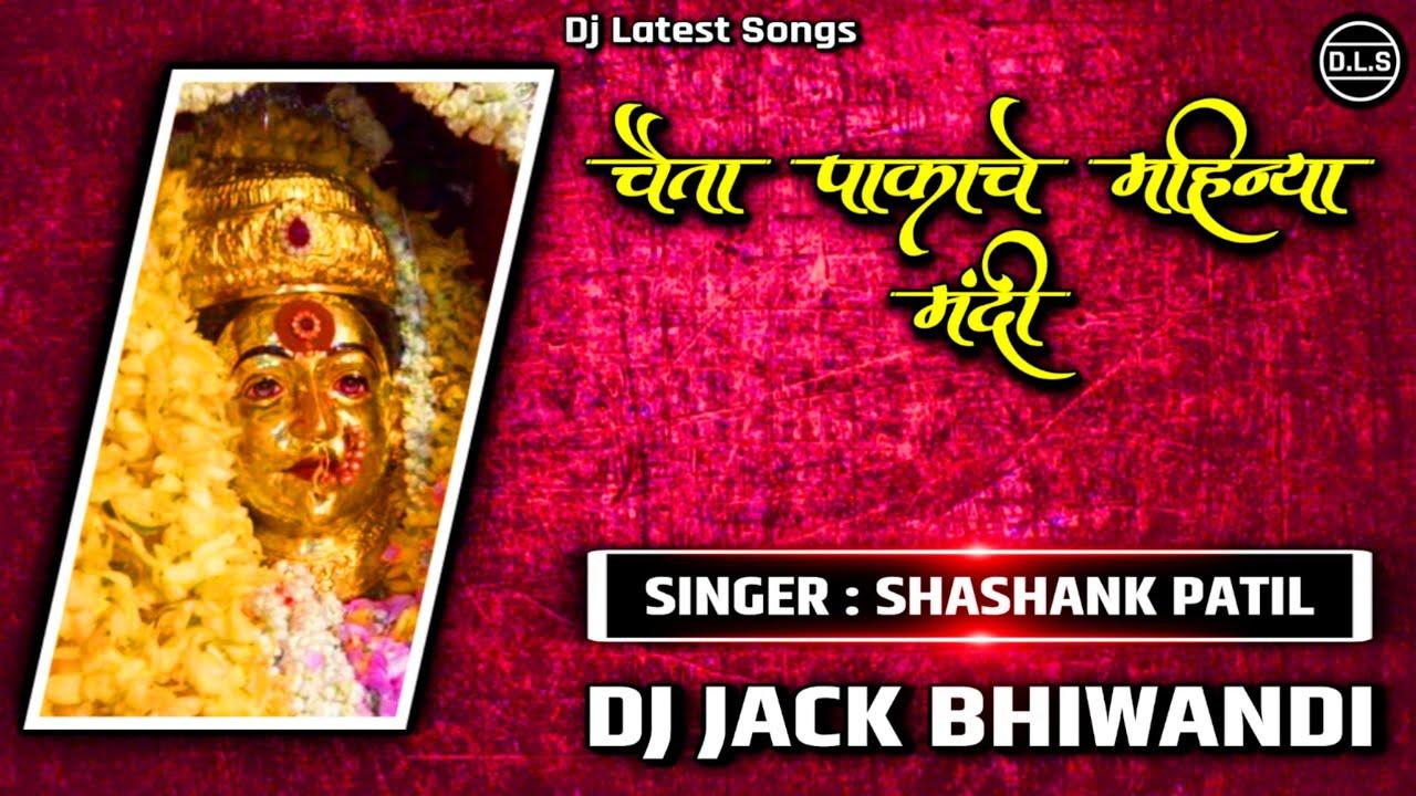 """Chaita Pakache Mahinya Mandi (Remix) Dj Jack Bhiwandi / Shashank Patil """"Ekveera Aai New Song 2020"""""""