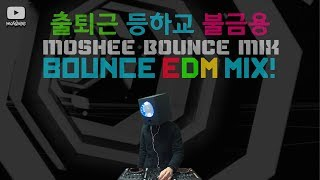 디제잉, 클럽노래, 댄스음악)Bounce Edm mixing 출퇴근, 등하교, 불금용 Bounce 바운스 & Bigroom 빅룸 믹싱 ( DJ Moshee