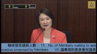 內務委員會會議(第三部分)(2017/11/17)