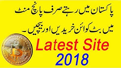 Buy and Sell Bitcoins Within 5 Minute At Pakistan - Best Bitcoin Exchange