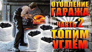Отопление Жилого Гаража ч.2 / Пробую Топить Котёл Углём!
