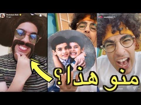 عبد العزيز وعبد الله يجهزوا بودي و زوزو الجزء الثاني