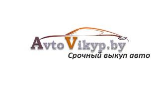Срочный выкуп авто в Минске(Выкуп автомобиля нашей компанией – выгодная услуга для тех, кому нужно продать свой автомобиль в кратчайши..., 2016-06-17T15:59:20.000Z)