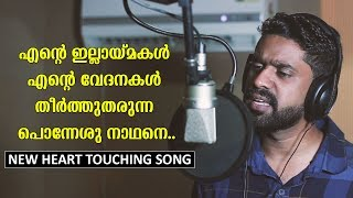 Ente Illayimakal | Sam Poovachal | Praveen Prachodana | New Heart Touching Christian Song