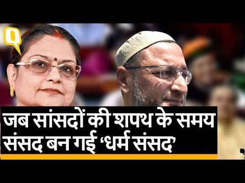 Lok Sabha: शपथ