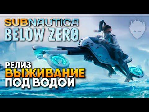 Видео: Релиз Subnautica: Below Zero прохождение на русском и обзор #1 / Сабнатика Белоу Зиро Выживание