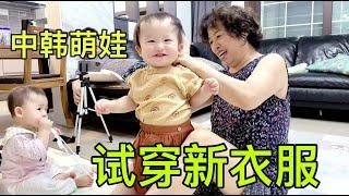韓國婆婆又給倆孫子買了一堆衣服,這兄弟倆樂的嘴都合不上!【韓國媳婦和小雪】