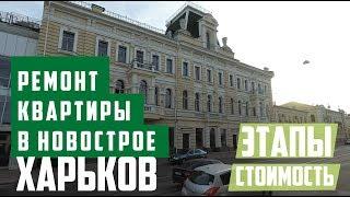Ремонт квартиры в новострое ХАРЬКОВ