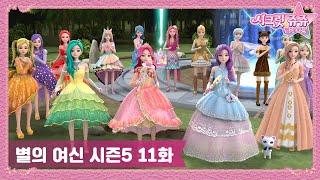 시크릿 쥬쥬 별의 여신 시즌5 11화 페리도트와 12번째 여신 [NEW SECRET JOUJU S5 ANIM…