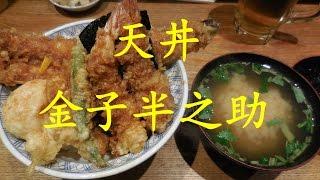 日本橋 天丼 【金子半之助】の「江戸前天丼」 Tendon of Kaneko Hannosuke.