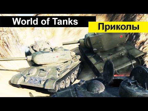 Эти танки - смешные и странные...