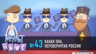 МультНьюс #43: какая она, перевернутая Россия