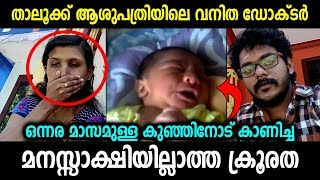 ഒന്നര മാസമുള്ള കുഞ്ഞിനോട് ഡോക്ടർ കാണിച്ച ക്രൂരത..പ്രതികരിക്കൂ | Malayalam News