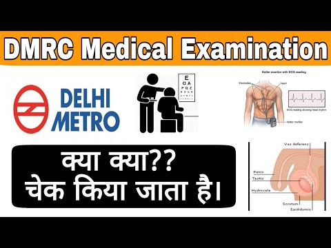 DMRC Medical Test 2018 for Maintainer post. || DMRC Medical Examination 2018.