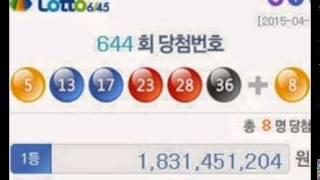 로또664당첨번호