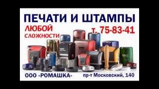 видео Наружная реклама в Брянске