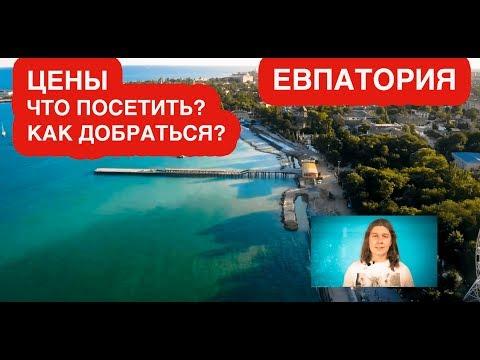 ЕВПАТОРИЯ - цены на отдых в гостевых домах, как добраться, чем заниматься, лучшие пляжи