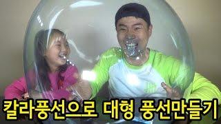 [사랑아놀자]칼라풍선으로 대형풍선과 물풍선 만들기 놀이! (추억의 칼라풍선 장난감 불기 놀이)