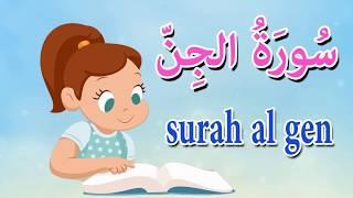سورة الجن للاطفال - جزء تبارك - تاتا كيدزQuraan  -surah al gen