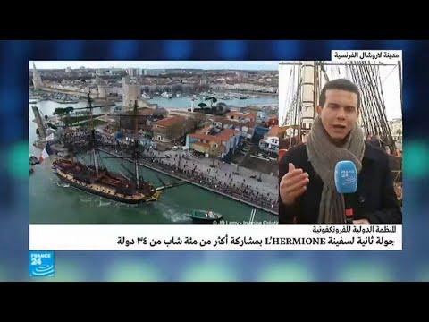 الفرانكوفونية: جولة ثانية لسفينة ليرميون بمشاركة أكثر من مئة شاب من 34 دولة  - نشر قبل 2 ساعة