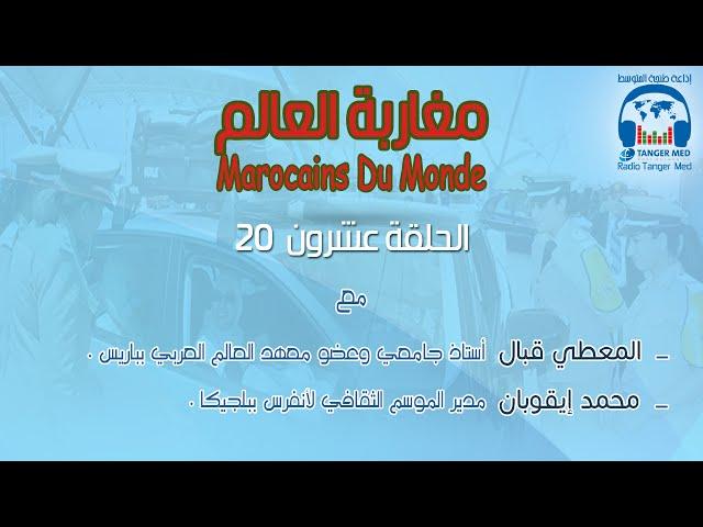 20 -  مغاربة العالم