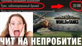 Читы танки. Чит на непробитие в World of Tanks! Cheats tanks. Cheat to break through