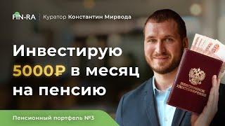 Инвестирую 5000 рублей в месяц на пенсию. Инвестиции в акции для начинающих   Пенсионный портфель №3