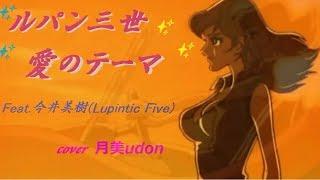 【 ルパン三世 愛のテーマ 】 Feat 今井美樹Lupintic Five Cover 月美udon