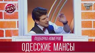 Ни к чему не обязывающая конституция ДНР   Одесские Мансы, подборка номеров | Лига Смеха