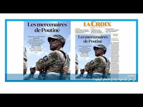مرتزقة فاغنر.. أصحاب -المهام القذرة- • فرانس 24 / FRANCE 24  - نشر قبل 2 ساعة