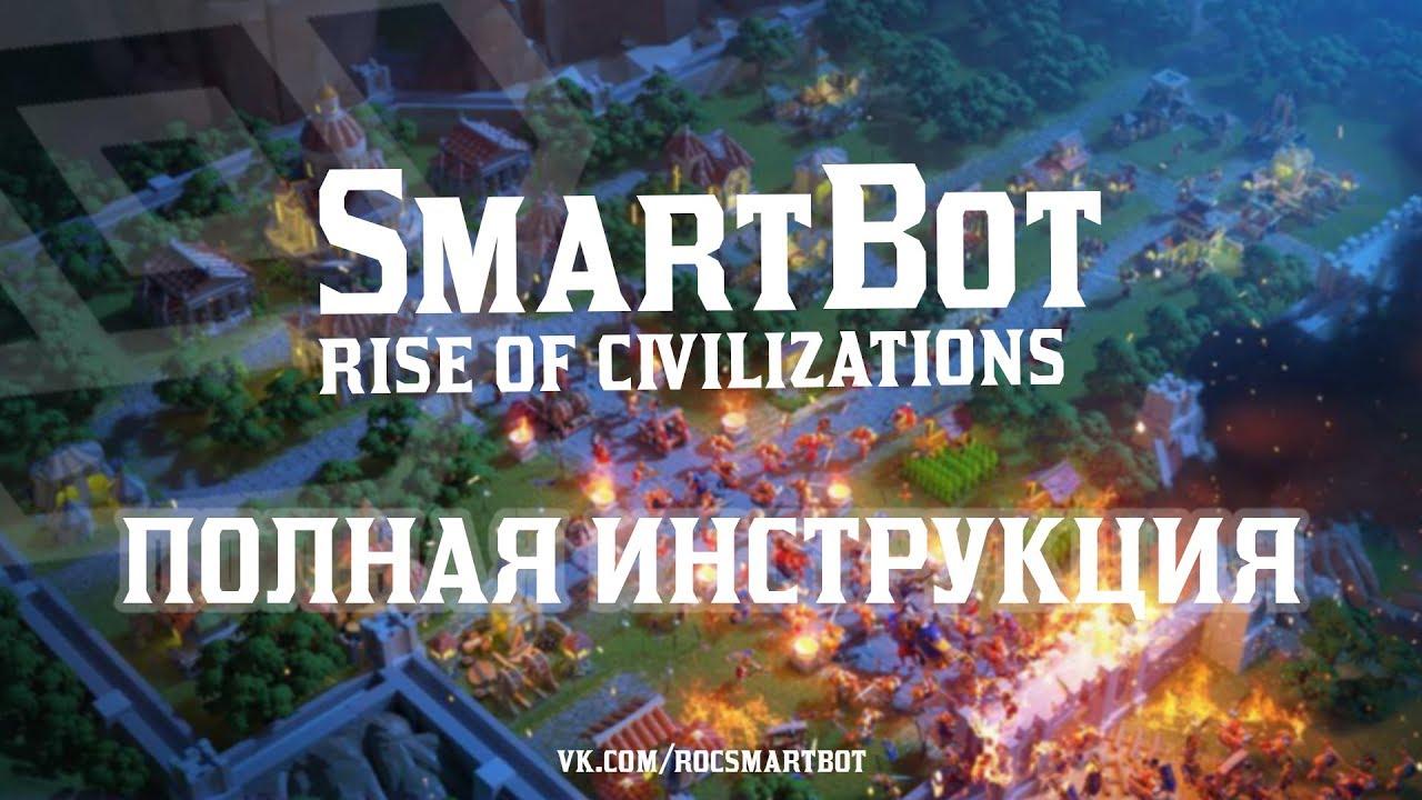 Selling] Rise of Civilization Bot | SmartBot (Russian Bot)