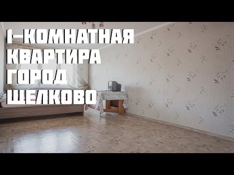Обзор однокомнатной квартиры, Щелково, Финский