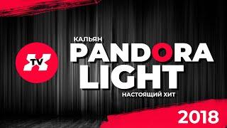 Мэтпир без магнитов? Бюджетный кальян Pandora/ Обзор кальяна Pandora Light