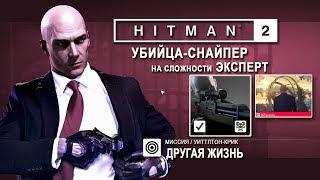 Hitman 2 - Другая жизнь - Убийца-снайпер /ЭКСПЕРТ (3:02)
