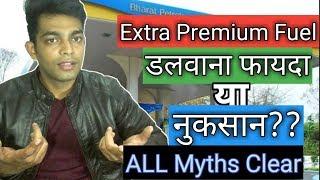 Extra Premium Fuel Vs Normal Fuel | Benefit or Waste of money??