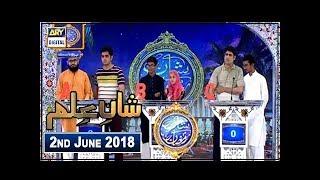 Shan-e-Sehr – Segment: Shan-e-Ilm – 2nd June 2018
