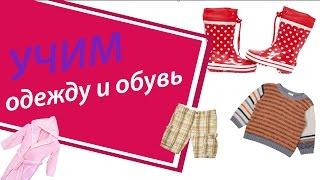 Учим одежду и обувь. Развивающее видео для детей