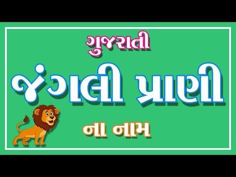 જંગલી પ્રાણી ના નામ | Wild Animals Name | Nursery Rhymes | Nursery Rhymes In Gujarati | Animals Name