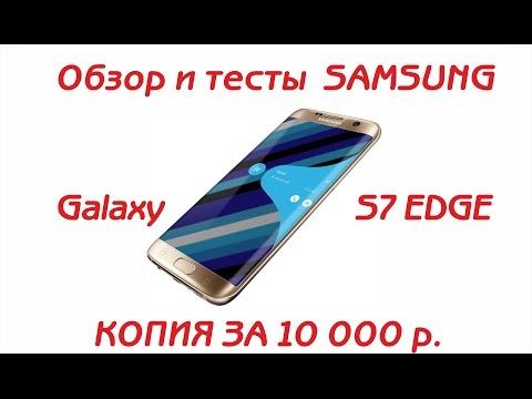 Обзор и тесты  Samsung Galaxy S7 EDGE за 10 000 копия