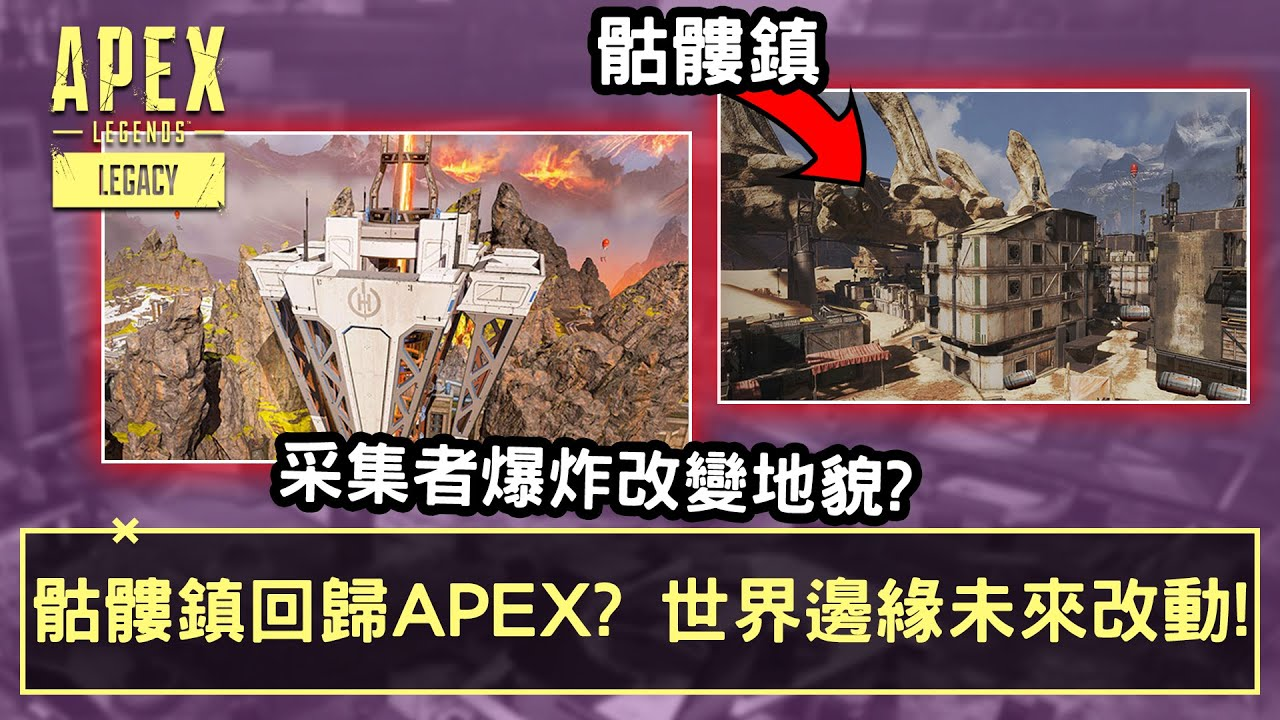 APEX 骷髏鎮回歸? 世界邊緣未來改動! (國語中文字幕)