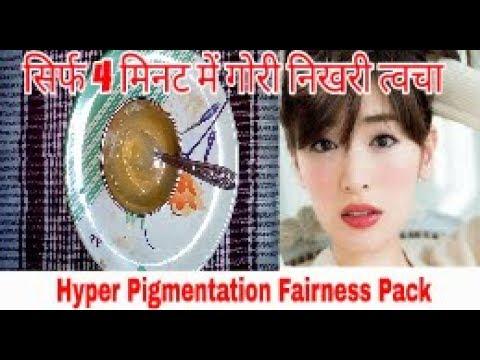 सिर्फ 4 मिनट में गोरी निखरी त्वचा, झाइयां, Hyper Pigmentation Fairness Pack, skin pigmentation